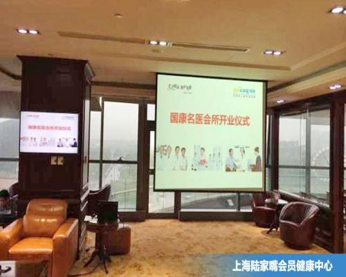 国康私人医生北京、上海会员健康中心正式上线