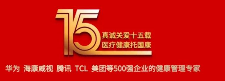 国康15周年巡礼三丨董事长杨华山发表致辞 第0张